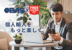 freeshippingday.comで個人輸入の割引ショッピング